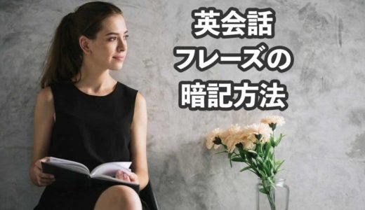 【英会話の勉強はこれだけ】フレーズの暗記方法を実体験から解説
