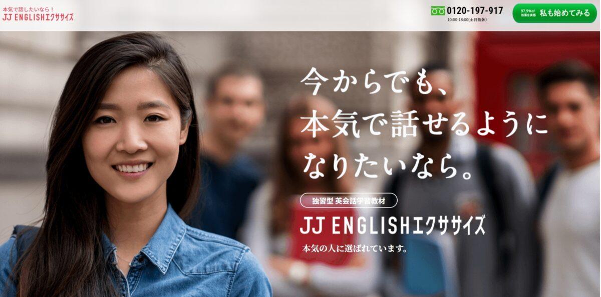 JJ_English_とは