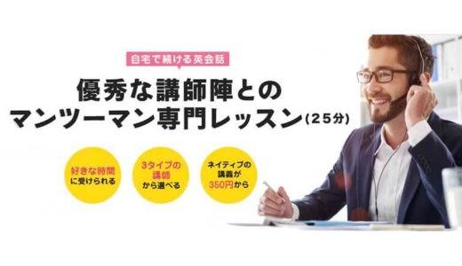 オンライン英会話・Eigoxトップページ