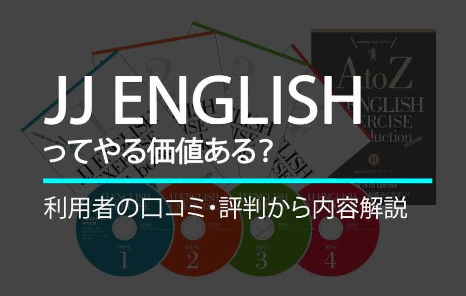 JJ ENGLISHの評判・口コミ