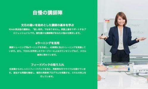 オンライン英会話・Kiminiトップページの講師紹介