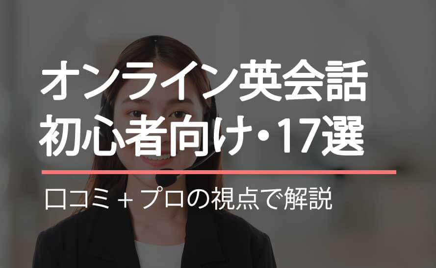 オンライン英会話・初心者向け17選