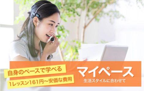 産経オンライン英会話のトップページ