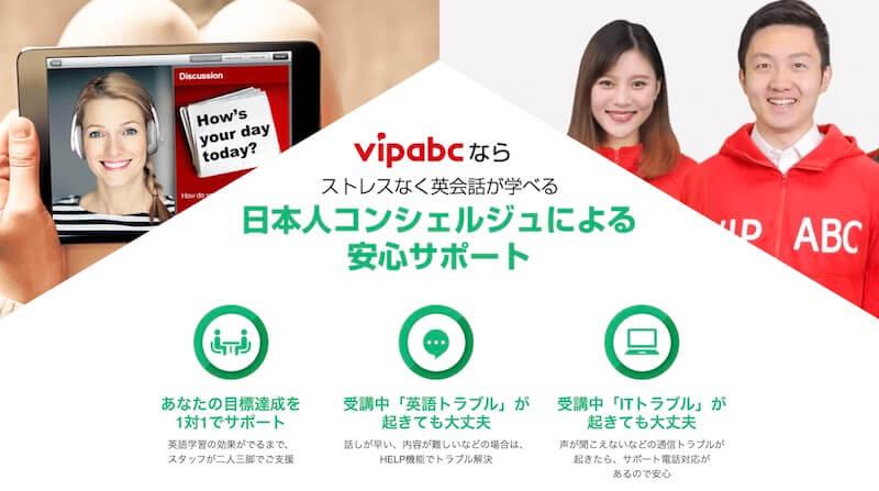 VIPABCの日本語サポート