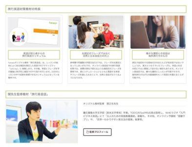 オンライン英会話・hanasoのトップページ