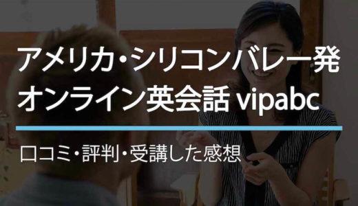 【総まとめ】オンライン英会話「vipabc」の評判。口コミ・料金・講師の質は?