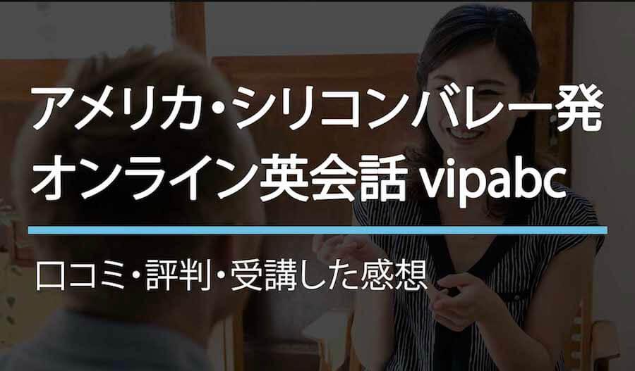 オンライン英会話・vipabc口コミ