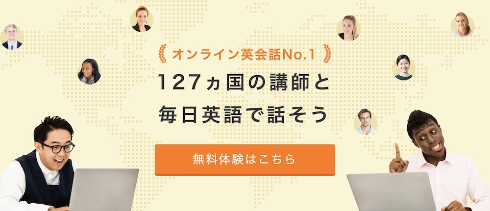 DMM英会話の講師127カ国