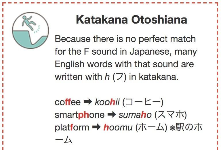 レアジョブ英会話のテキスト・発音の「Katakana Otoshiana」