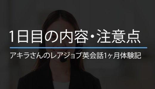 1日目!レアジョブ英会話【初心者アキラさんの毎日受講】