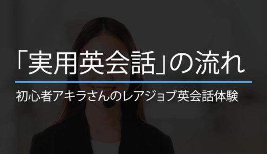 レアジョブ英会話「実用英会話レベル3」の流れ!