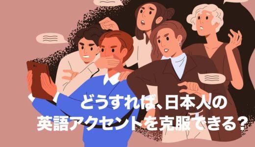 日本人の英語アクセントに対する心構え【克服方法も紹介】