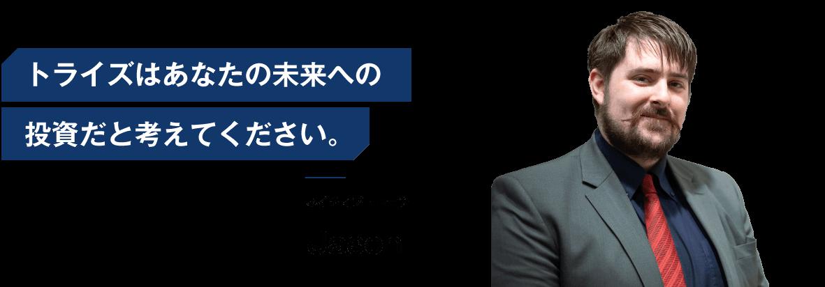 大学生_格安_オンライン英会話_トライズ