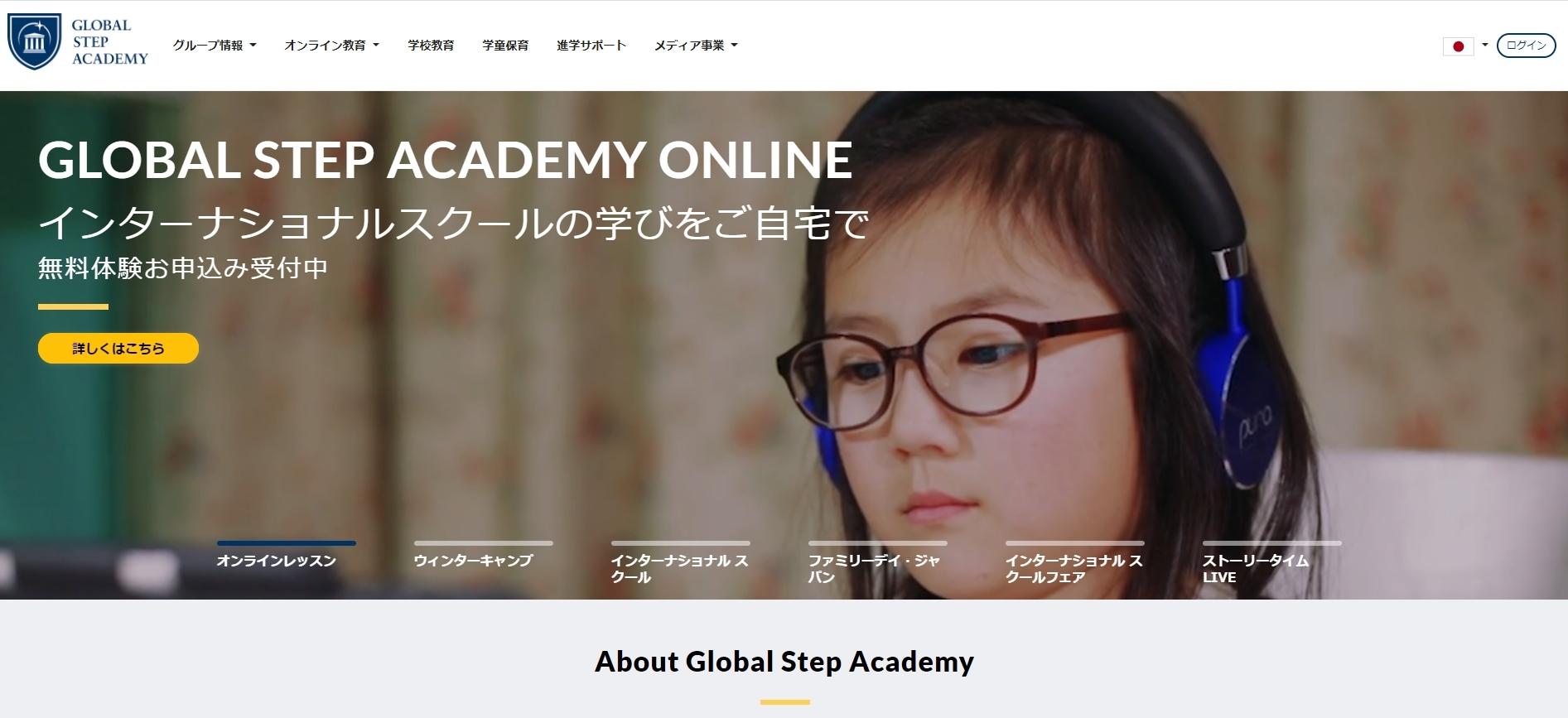 子どもにおすすめのオンライン英会話比較_gsacademy