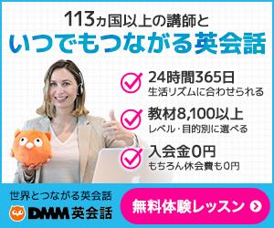 フレーズ暗記_DMM英会話