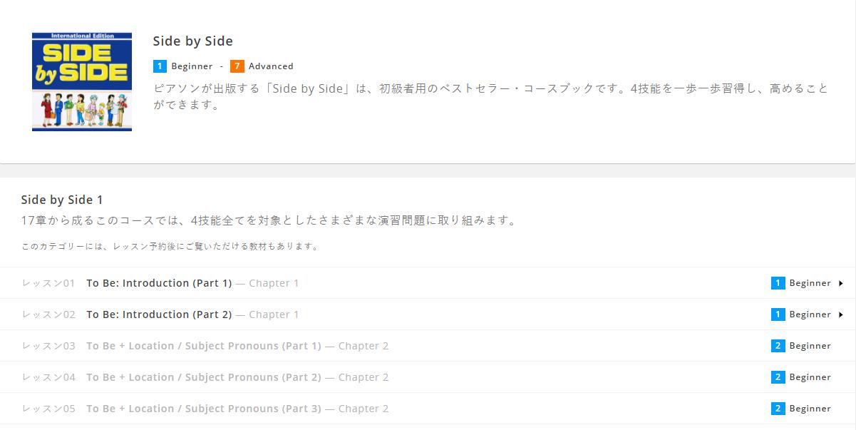 DMM英会話_初心者_教材_Side by Side