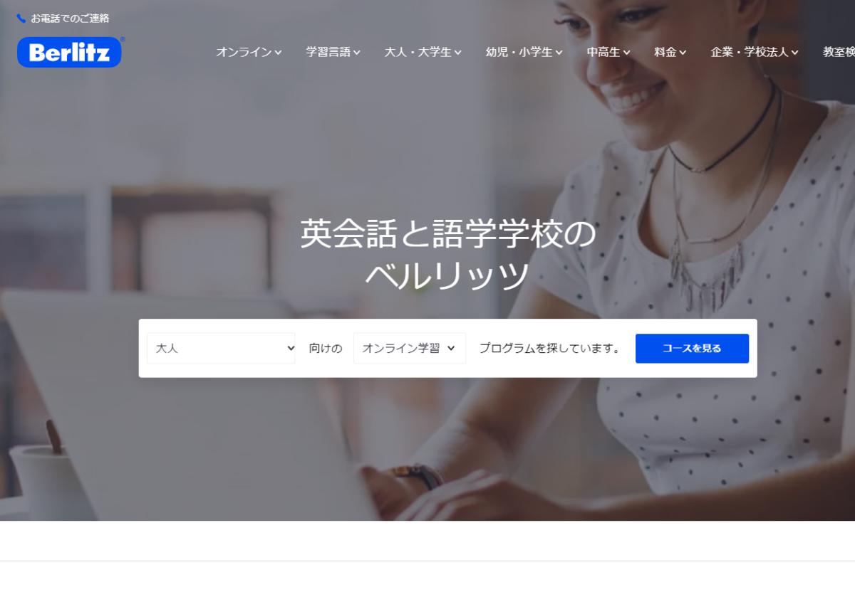 ベルリッツ_公式サイト画像