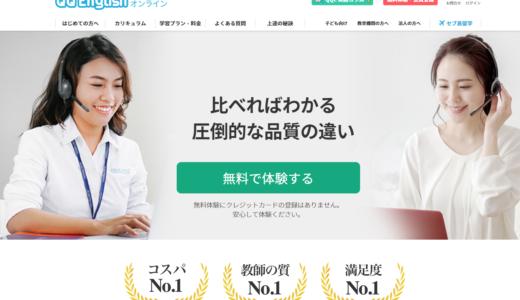 【実体験】QQEnglishの口コミ・評判を徹底解説!
