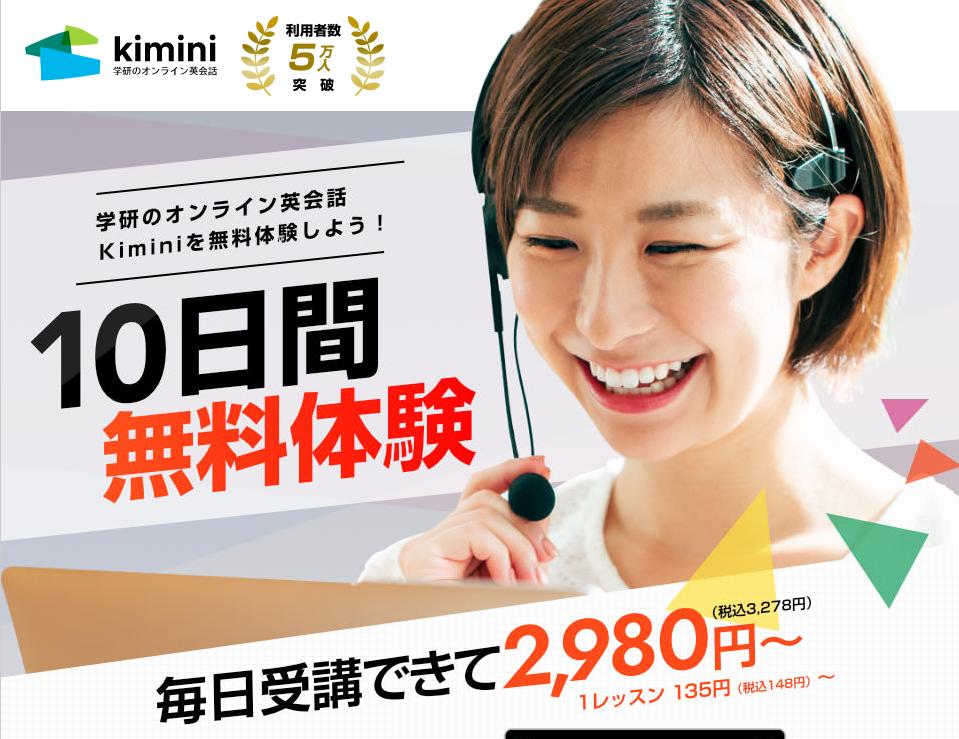 オンライン英会話_料金_kimini英会話