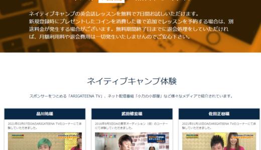 ネイティブキャンプのメリット・デメリット・評判を徹底解説!