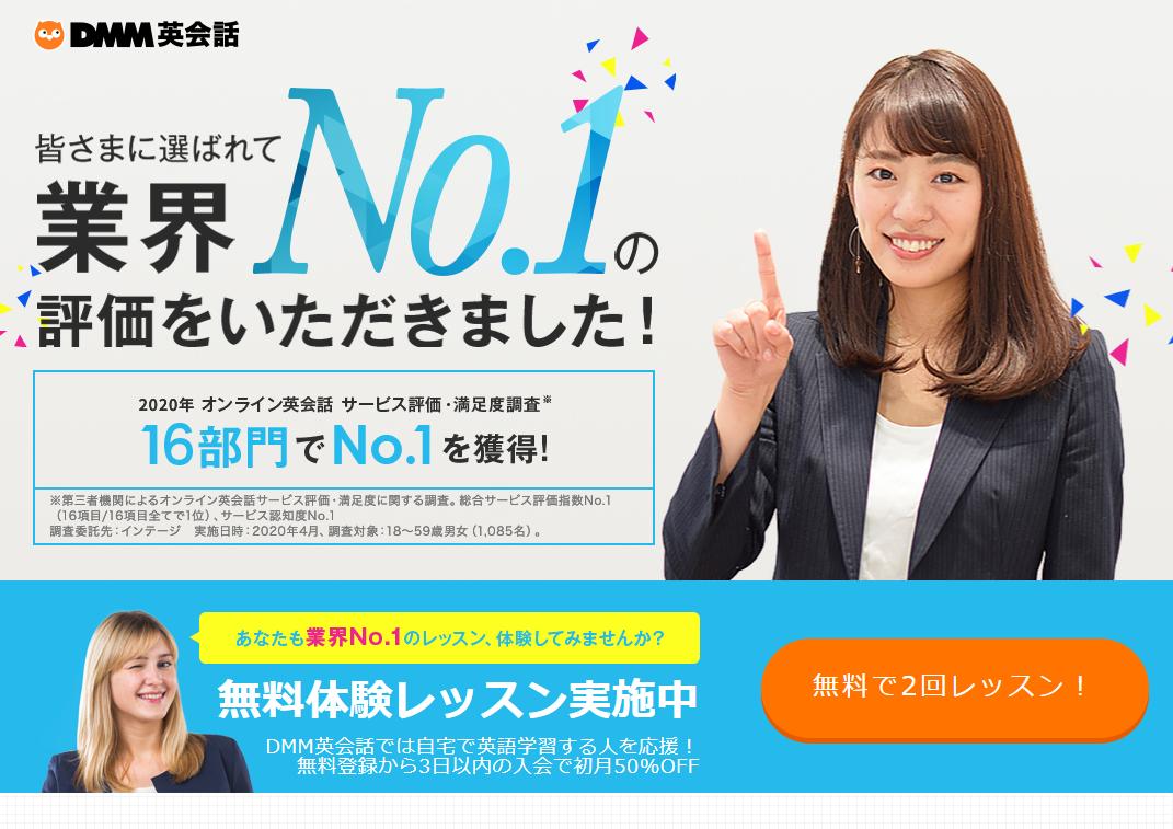 アウトプット仮説_オンライン英会話