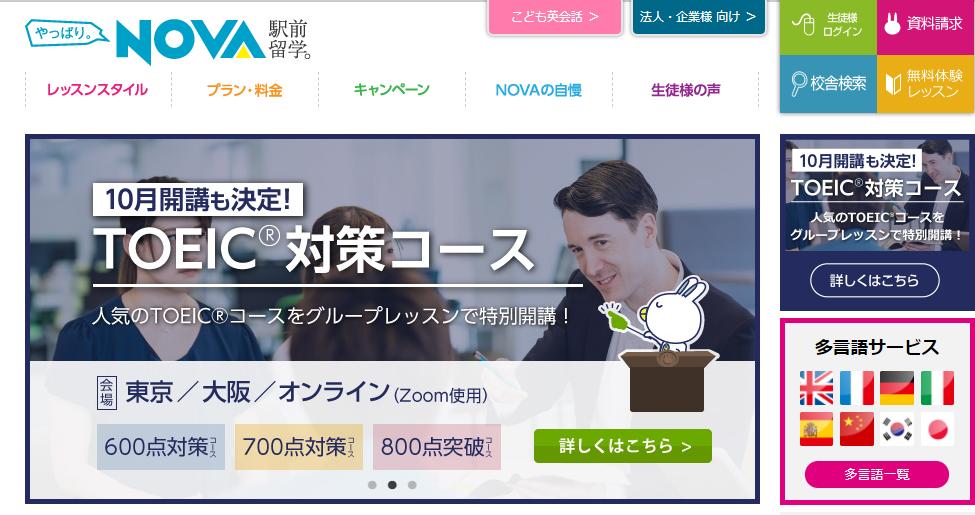 NOVA英会話_公式サイト画像
