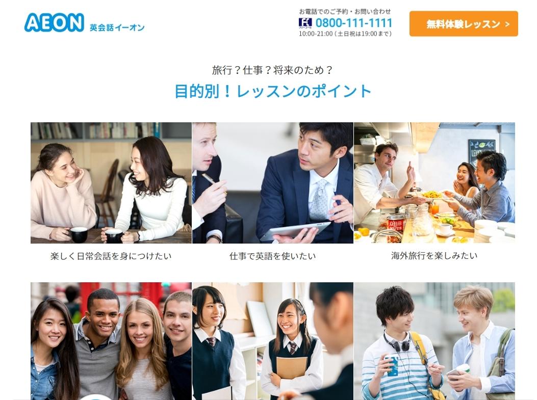 英会話イーオン_公式サイト画像