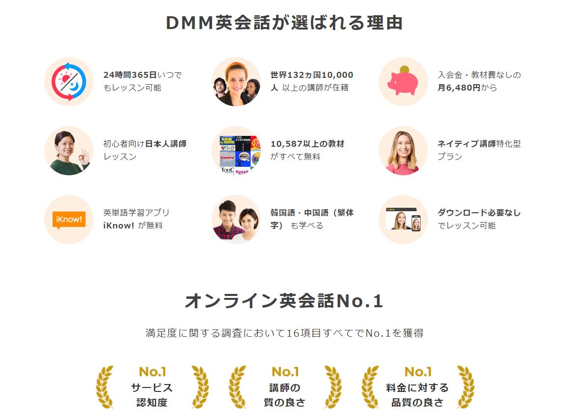 金融業_オンライン英会話英会話_DMM英会話