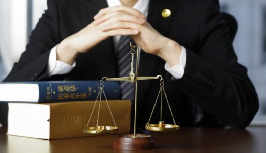 法律・法務の英語を学ぶ!おすすめのオンライン英会話ランキング