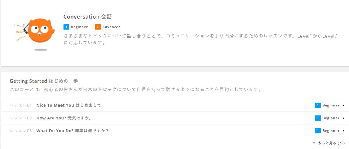 DMM英会話_おすすめ教材_会話