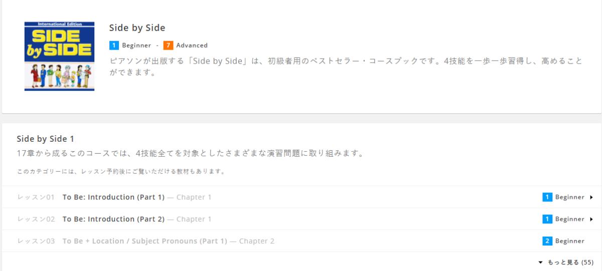 DMM英会話_おすすめ教材_Side by Side