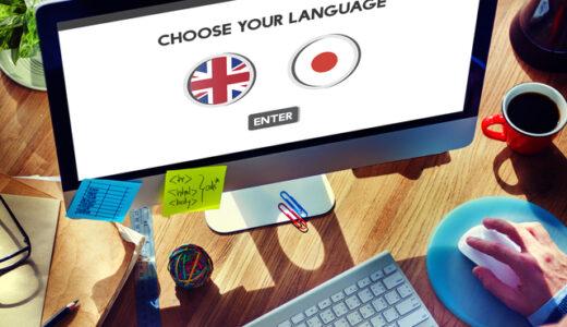 英語初心者必見の勉強法8選!苦手でも確実に英語が上達する方法